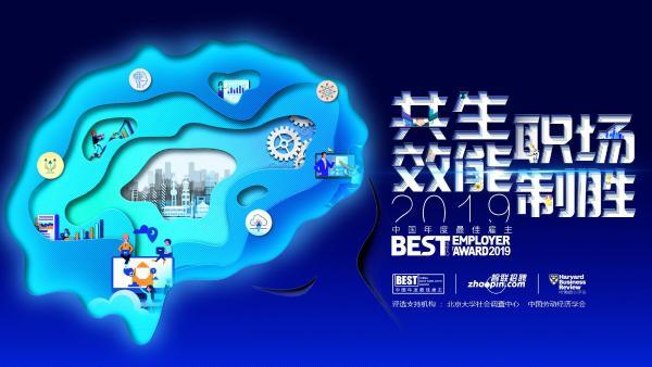 """""""共生职场 效能制胜""""2019中国年度最佳雇主评选活动正式启动"""