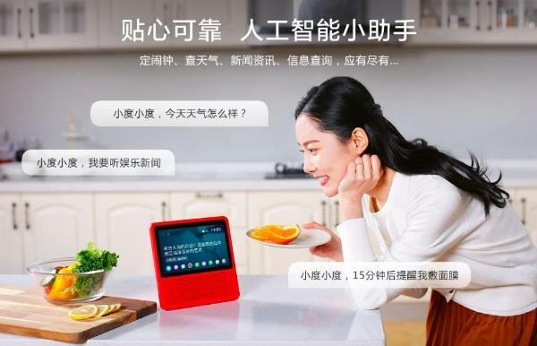带屏智能音箱占据市场主流 小度技术创新驱动行业变革