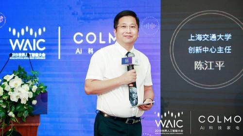 """WAIC首次对话AI科技家电,COLMO引领行业步入""""人机共进""""时代"""