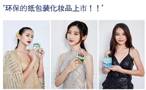韩国AMAXCOSLAB高端护肤品牌亮相中国北京互联网大会