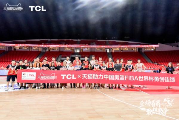TCL携手天猫探营中国男篮,超级品牌日助威将士勇夺佳绩!