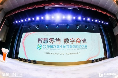 因位高校荣获第六届全球互联网经济大会最具影响力高校媒体奖