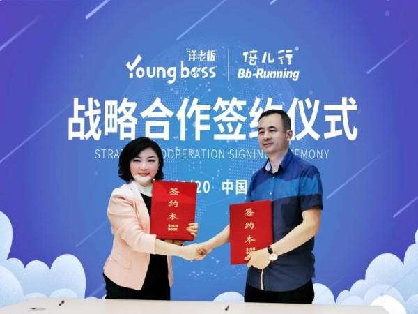 洋老板与广州倍儿行达成战略合作 打造全国机场免费亲子玩乐体验空间
