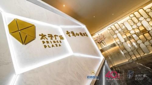 助力湾区商务发展,太子广场展示中心震撼启幕
