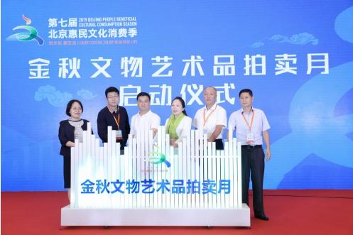 第七届北京惠民文化消费季金秋文物艺术品拍卖月正式启动
