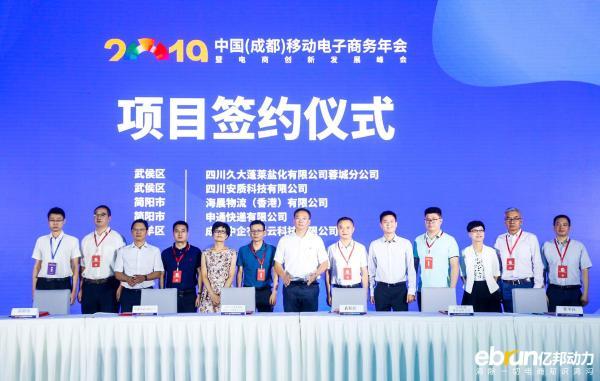 2019中国(成都)移动电子商务年会暨电商创新发