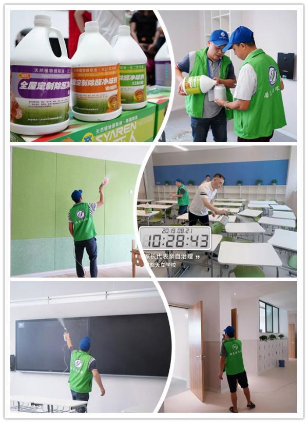 天立教育:成都天立学校家校同心 共创共享环保校园