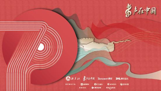 创造4tubetv|系师生合体《声在中国》专辑,将用歌声献礼新中国成立70周年