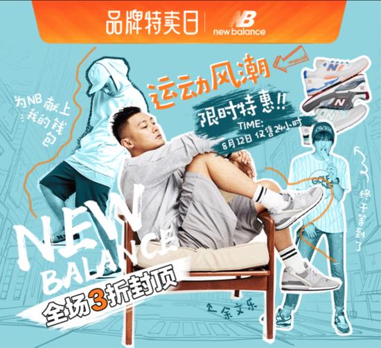 唯品会携手New Balance推出品牌特卖日 运动风潮时尚来袭