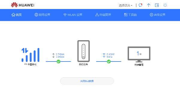 即插即用,移动上网好伴侣-华为4G路由2 Pro