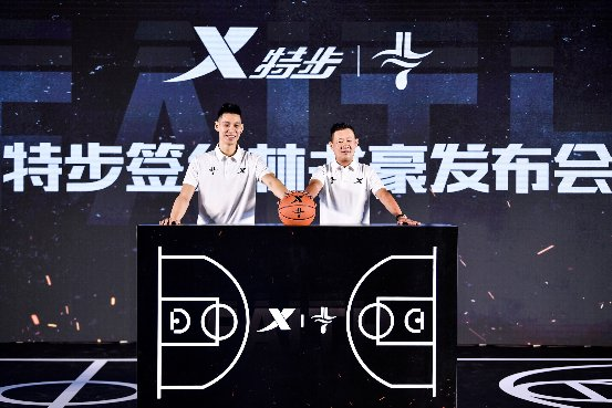 特步签约林书豪 共创篮球新事业