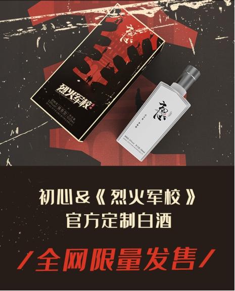 初心酒携手《烈火军校》 首发定制款定义营销新模式