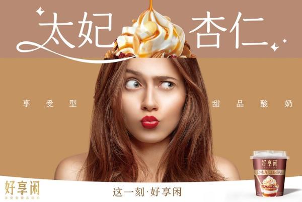 """花花牛好享闲甜品酸奶上市,解锁""""偷懒""""新方式"""