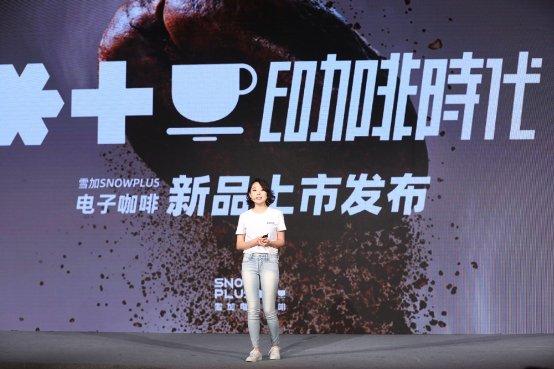 换一种方式享受顶级咖啡的口感!雪加SNOWPLUS推出全球首款电子咖啡!