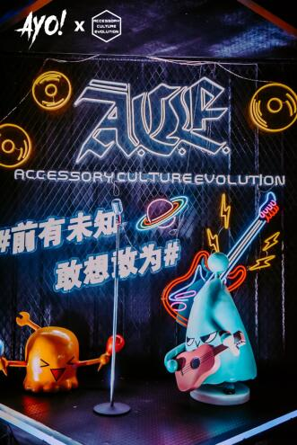 从巴黎时装周到国内最大嘻哈音乐节,A.C.E.是如何与年轻人一同玩