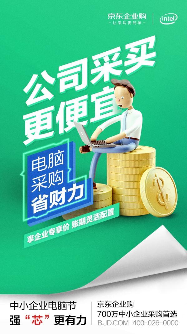 """英特尔加码""""中小企业市场"""" 为何选中京东企业购作为电商独家合作伙伴?"""