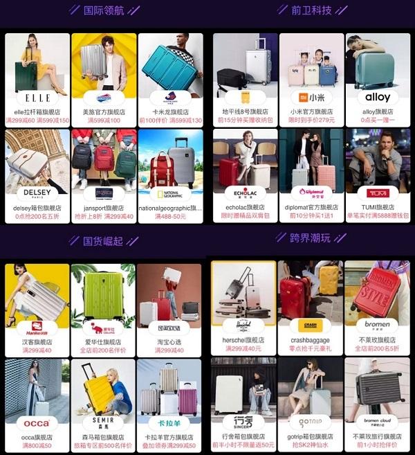 """天猫超级品类日携手旅行箱品牌,打造理想生活的""""诗与远方"""""""