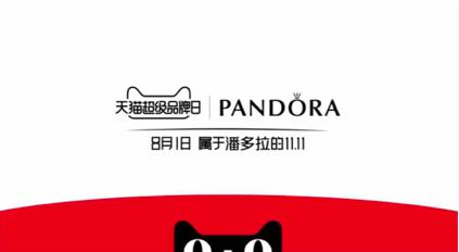 天猫超级品牌日x Pandora强强联手,刷新中国女性新势力