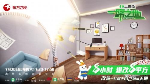 《一席之地》第5期:土巴兔将为沪漂姐妹花打造高颜值INS网红风房间