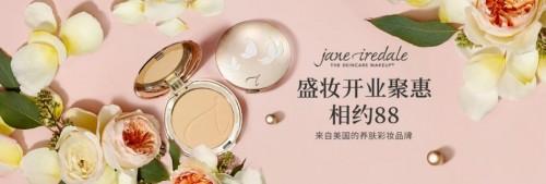 美妆与护肤不可兼得? 美国彩妆大牌Jane Iredale给你更多选择!