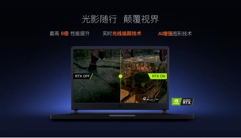 小米游戏本2019款8月16日开售,性能怪兽震撼来袭