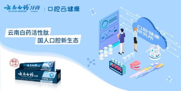 口腔云健康IP上线:云南白药牙膏构建身边口腔云诊所