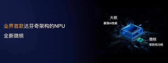 性能并非核心卖点,华为麒麟990 5G SoC的这些革新对行业意味着什么?