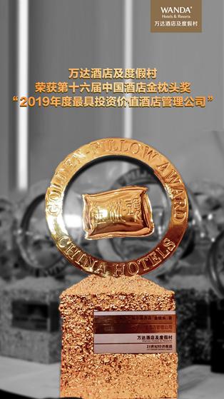 """万达酒店及度假村荣获2019「金枕头」""""中国最具投资价值酒店管理公司奖"""""""