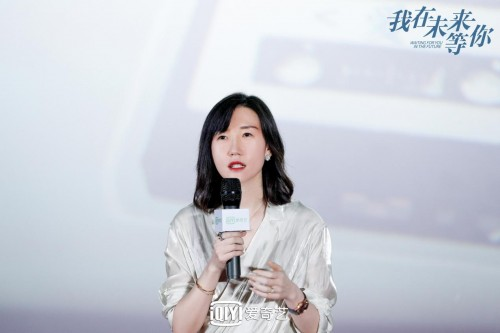 爱奇艺举办自制剧《我在未来等你》看片会 9月9日独家上线