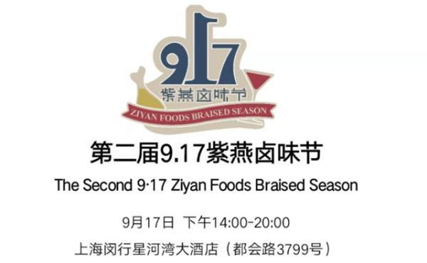 卤味盛会!紫燕百味鸡第二届9.17卤味节隆重开幕!