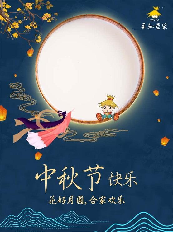 月圆中秋欢聚一堂,今朝团圆永和豆浆!
