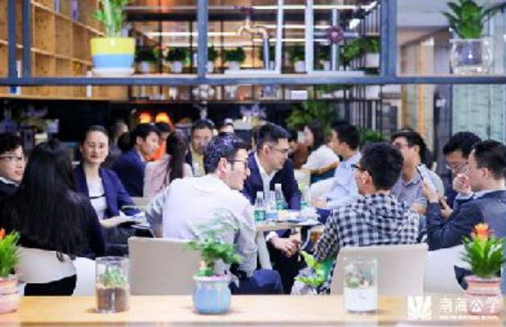 南海公学未来总裁计划第二期全面开启,培养新时代商业巨擘