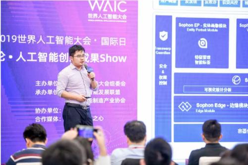 """星环科技AI基础平台获世界人工智能大会""""创新成果奖"""""""