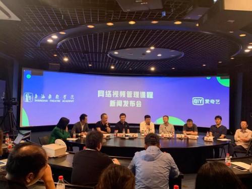 爱奇艺联合上海戏剧学院开设《网络视频管理》课程 携手专业院校持续培养行业新生力量