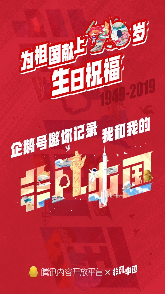 """企鹅号推出""""非凡中国""""特别策划,见证祖国70年翻天覆地之变"""