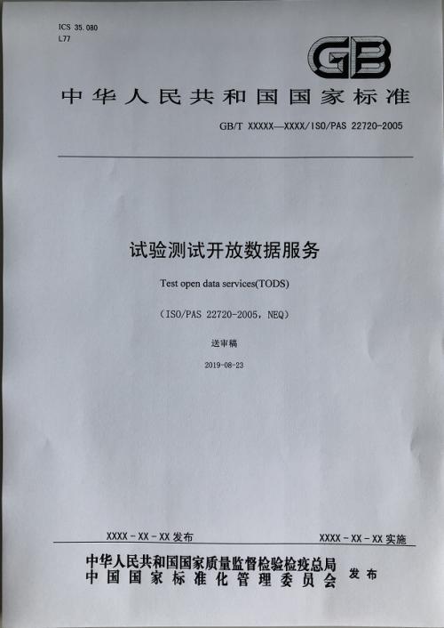 """瑞风协同""""十年磨一剑"""" 国内试验信息化首个国家标准出台"""