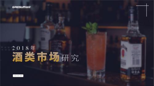 国双酒类市场研究报告:洋酒已经成为家庭聚会首选?