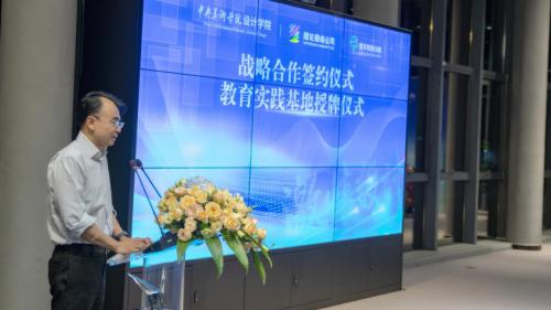 中央美术学院设计学院与网龙网络公司达成战略合作 暨教学实践基地落地数字教育小镇