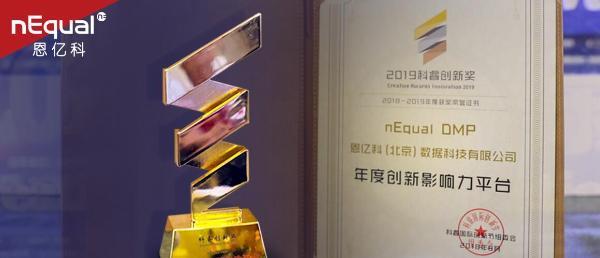 nEqual DMP 再获殊荣,斩获2019科睿创新奖年度影响力平台大奖