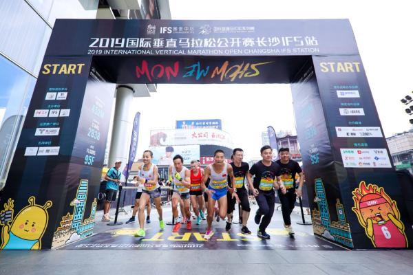 挑战星城之巅 2019国际垂直马拉松公开赛长沙IFS站火热开跑