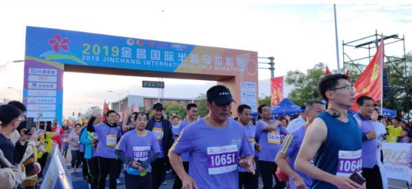 【万人起跑浪漫紫金花城】2019金昌国际半程马拉松赛鸣枪开赛