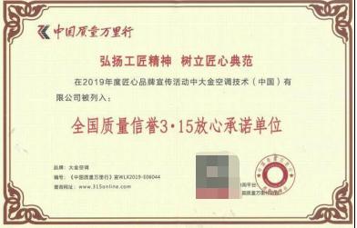 """大金空调获""""全国质量信誉3·15放心承诺单位""""奖"""