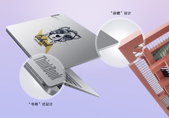 "ThinkBook携手郑恺发布""小猎豹限量款"""