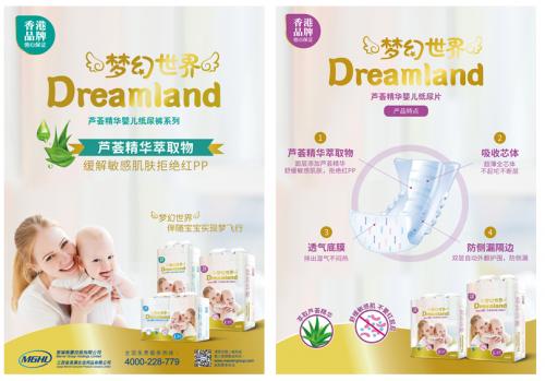 梦幻世界纸尿裤为孩子创造舒适好梦