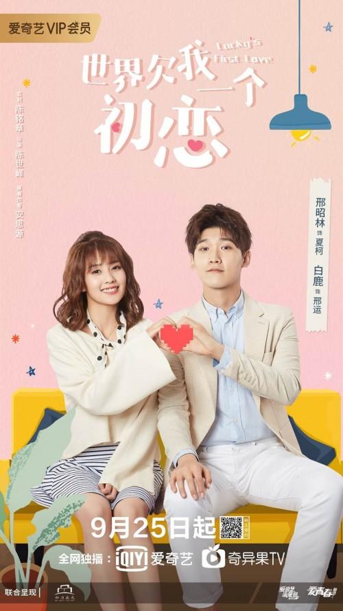 爱奇艺举办自制剧《世界欠我一个初恋》观影会  9月25日上线VIP会员抢先看全集