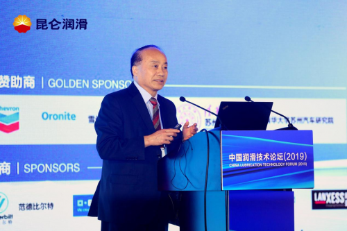 昆仑润滑引领行业自主技术创新 2019中国润滑技术论坛成功举办