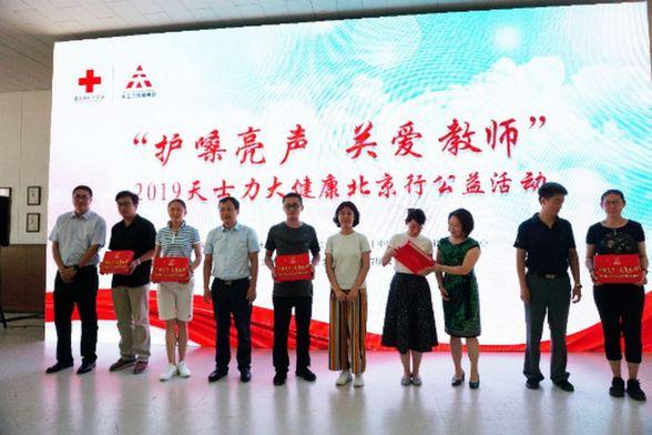 护嗓亮声 关爱教师:天士力大健康北京行公益活动在京举办