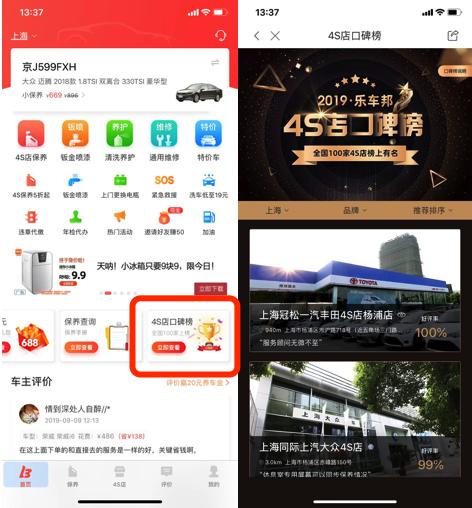 2019乐车邦4S店口碑榜发布 全国100家4S店凭优上榜