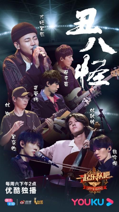 """《一起乐队吧》第四轮公演乐手自由组队 汪峰感叹""""没有领队挺好的"""""""