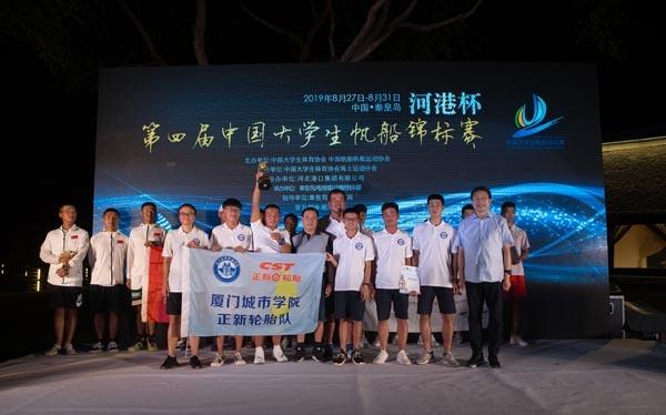 第四届中国大学生帆船锦标赛圆满闭幕 厦门城市职业学院夺冠